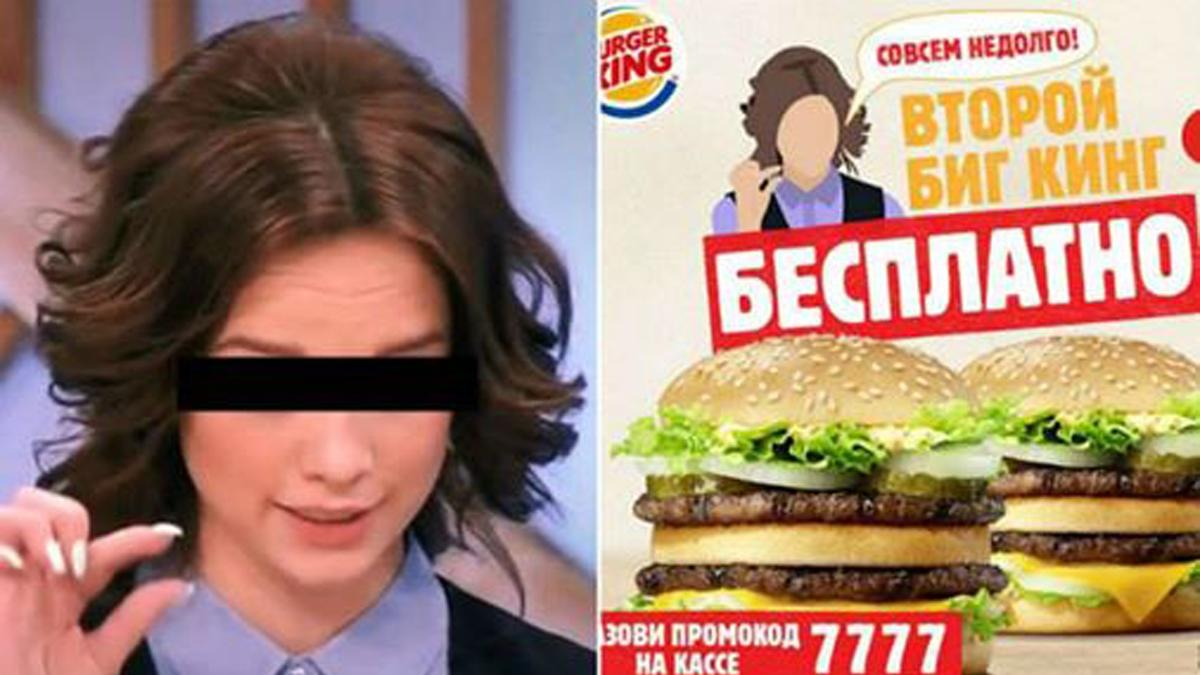 Diana Szurygina, Burger King Russia - screeny