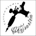 Chrisartem -Studio tatuażu, laserowe usuwanie tatuaży