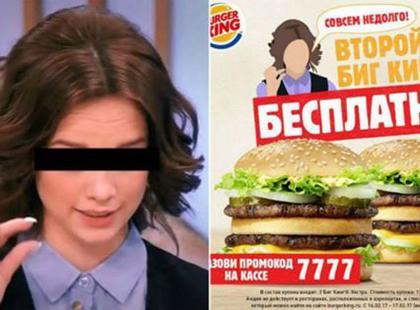 """Burger King wykorzystał wizerunek Diany, ofiary podwójnego gwałtu, w reklamie hamburgerów. Hasło? """"Drugi za darmo"""""""