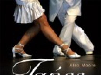 Tańce standardowe - kroki, pozycje, błędy