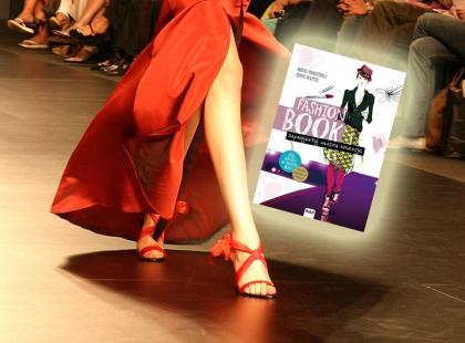 """Zaprojektuj własną kolekcję  z """"Fashion Book""""!"""