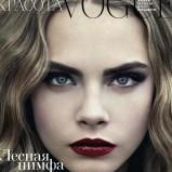 Vogue Russia wrzesień 2012 - Cara Delevingne
